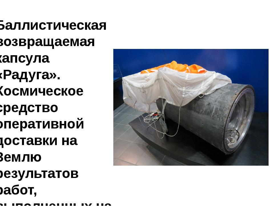 Баллистическая возвращаемая капсула «Радуга». Космическое средство оперативн...