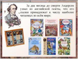 За два месяца до смерти Андерсен узнал из английской газеты, что его сказки