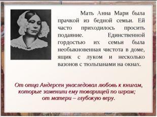 Мать Анна Мари была прачкой из бедной семьи. Ей часто приходилось просить по