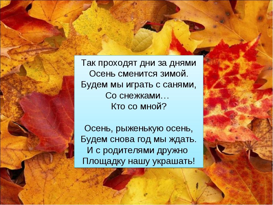 Так проходят дни за днями Осень сменится зимой. Будем мы играть с санями, Со...