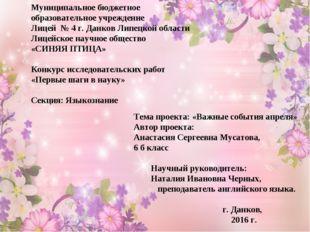Муниципальное бюджетное образовательное учреждение Лицей № 4 г. Данков Липецк