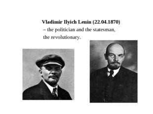 Vladimir Ilyich Lenin (22.04.1870) – the politician and the statesman, the re