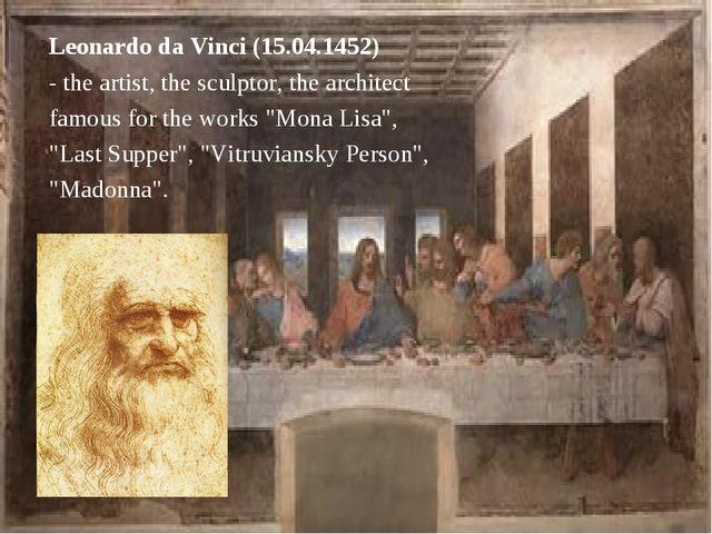 Leonardo da Vinci (15.04.1452) - the artist, the sculptor, the architect famo...