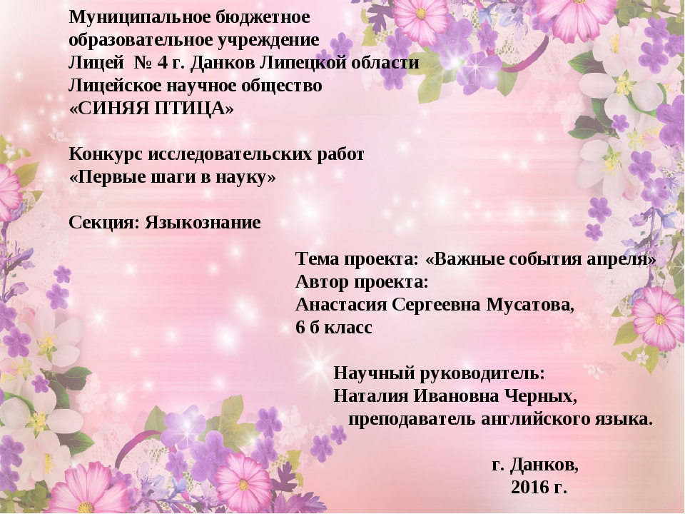 Муниципальное бюджетное образовательное учреждение Лицей № 4 г. Данков Липецк...