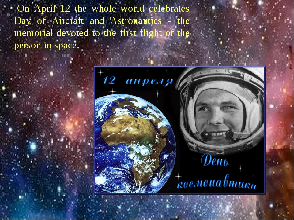 On April 12 the whole world celebrates Day of Aircraft and Astronautics - th...