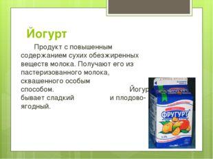 Йогурт Продукт с повышенным содержанием сухих обезжиренных веществ молока.