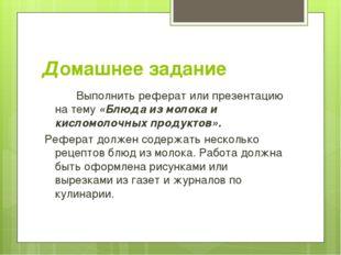 Домашнее задание Выполнить реферат или презентацию на тему «Блюда из молока