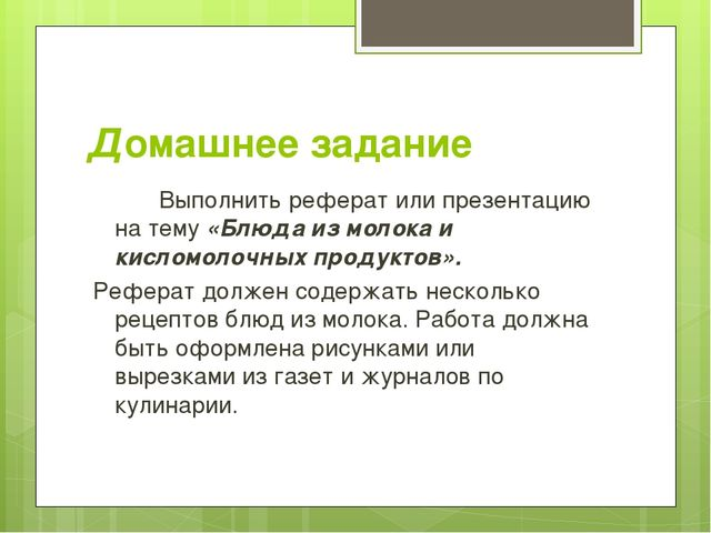Домашнее задание Выполнить реферат или презентацию на тему «Блюда из молока...