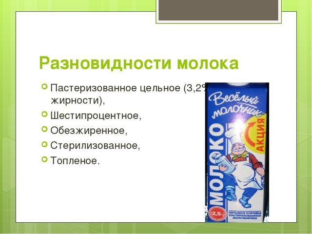 Разновидности молока Пастеризованное цельное (3,2% жирности), Шестипроцентное...
