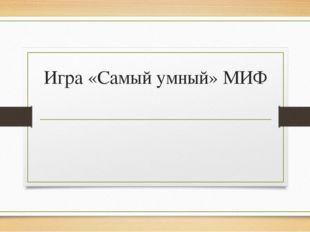 Вопрос 1 Поле игры В какой стране свободный обмен файлами официально признан