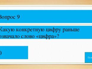 Вопрос 12 Кто, по преданию, из великих геометров древности сказал неприятель