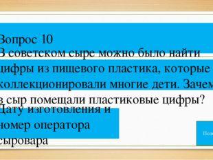 Вопрос 13 В комнате 4 угла. В каждом углу сидела кошка, напротив каждой кошк