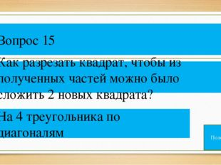 Вопрос 18 Почему через некоторое время, огурцы, помещенные в рассол, тоже ст