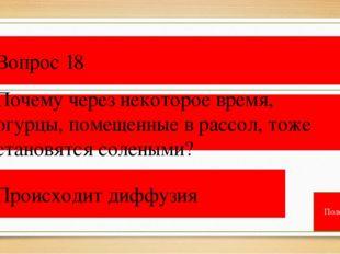 Вопрос 21 Почему в дубленке теплее, чем в шубе? (Мех одинаковый). У шубы вор