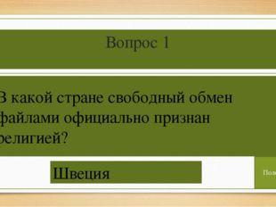Вопрос 3 Только в русском языке и некоторых языках бывших советских республи