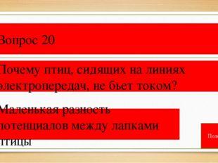 Вопрос 23 Из-за разности температур стекла и окружающего воздуха Почему окна
