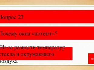 Вопрос 26 Какое местоимение читается одинаково слева направо и справа налев