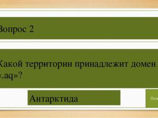 Вопрос 4 Кто считается первым в мире программистом? Ада Лавлейс Поле игры
