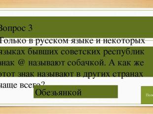 Вопрос 5 В честь какого короля названа технология Bluetooth? Харальд 1 Синез