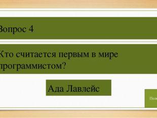 Вопрос 6 Название какой всемирно известной корпорации возникло в результате