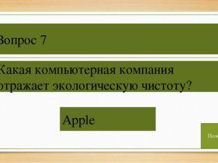 Вопрос 10 В советском сыре можно было найти цифры из пищевого пластика, кото