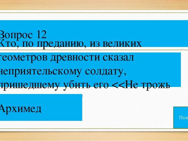 Вопрос 15 Как разрезать квадрат, чтобы из полученных частей можно было сложи...