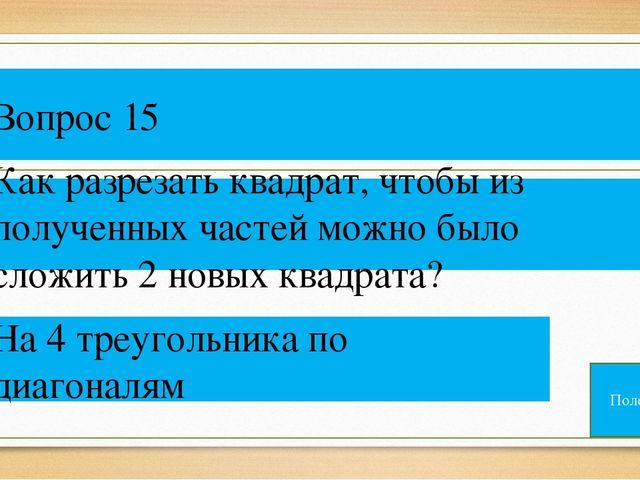 Вопрос 18 Почему через некоторое время, огурцы, помещенные в рассол, тоже ст...