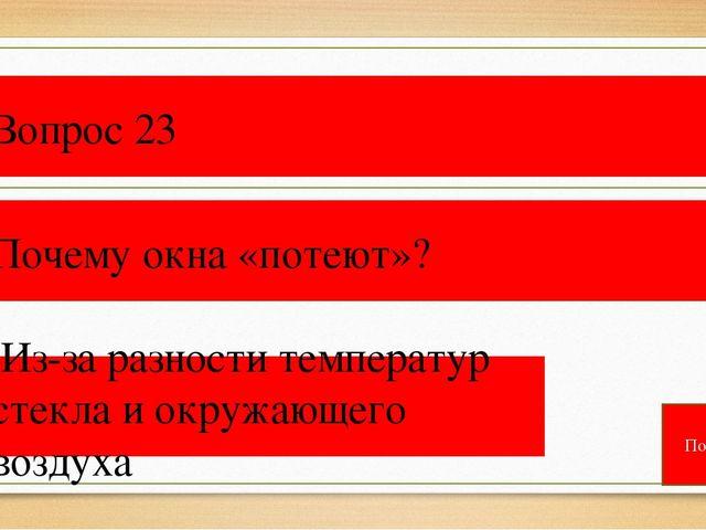 Вопрос 26 Какое местоимение читается одинаково слева направо и справа налев...