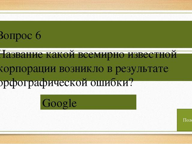 Вопрос 9 Какую конкретную цифру раньше означало слово «цифра»? 0 Поле игры