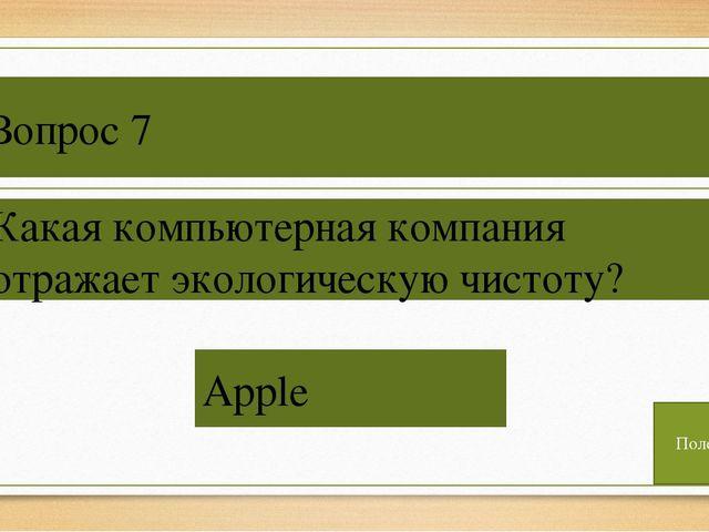 Вопрос 10 В советском сыре можно было найти цифры из пищевого пластика, кото...