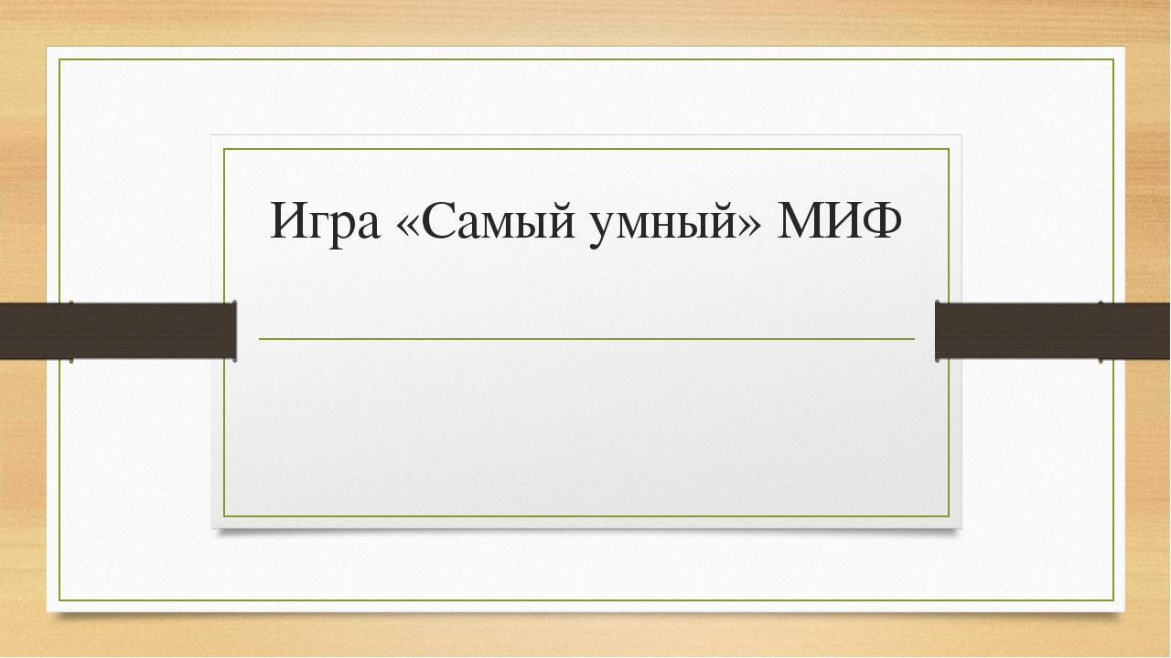 Вопрос 1 Поле игры В какой стране свободный обмен файлами официально признан...