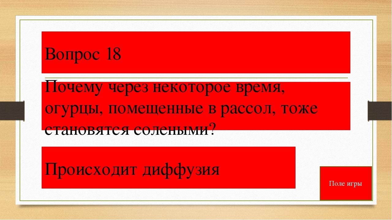 Вопрос 21 Почему в дубленке теплее, чем в шубе? (Мех одинаковый). У шубы вор...