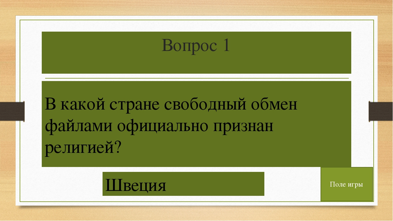 Вопрос 3 Только в русском языке и некоторых языках бывших советских республи...