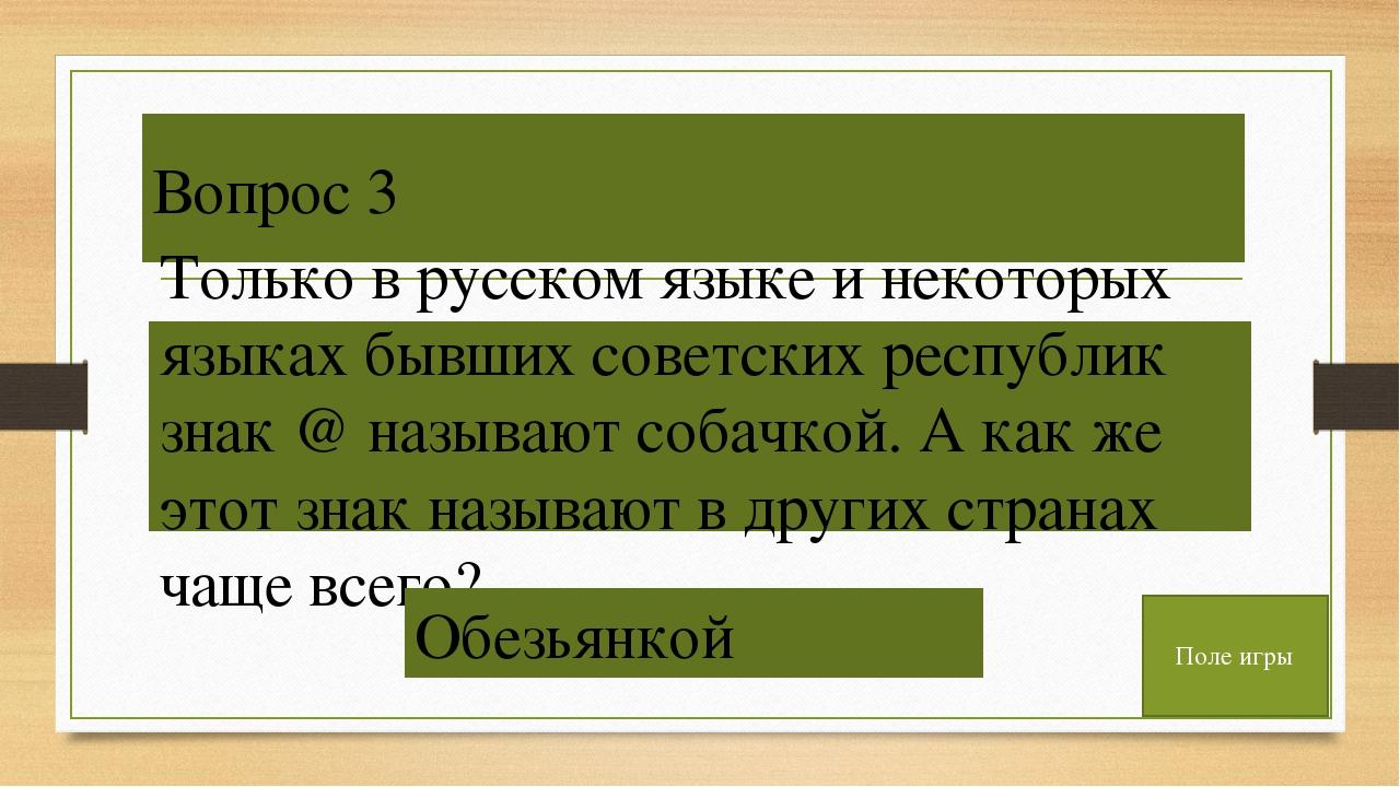 Вопрос 5 В честь какого короля названа технология Bluetooth? Харальд 1 Синез...