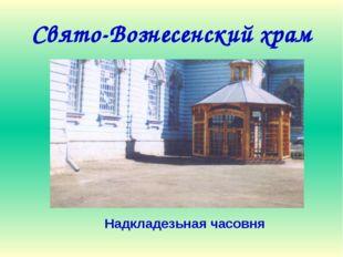 Свято-Вознесенский храм Надкладезьная часовня