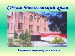 Свято-Вознесенский храм Церковно-приходская школа