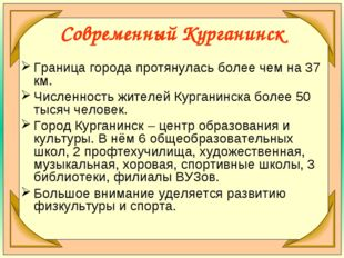 Современный Курганинск Граница города протянулась более чем на 37 км. Численн