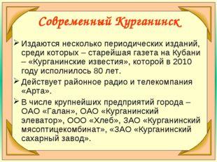 Современный Курганинск Издаются несколько периодических изданий, среди которы