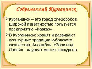 Современный Курганинск Курганинск – это город хлеборобов. Широкой известность