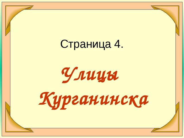 Страница 4. Улицы Курганинска