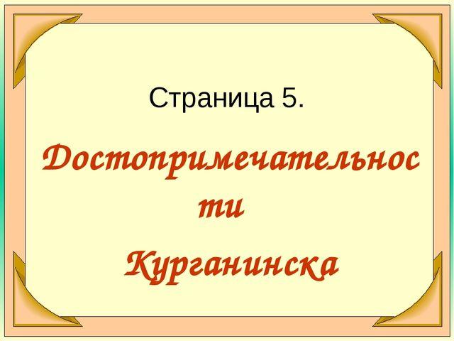 Страница 5. Достопримечательности Курганинска