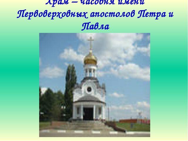 Храм – часовня имени Первоверховных апостолов Петра и Павла