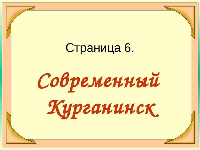 Страница 6. Современный Курганинск