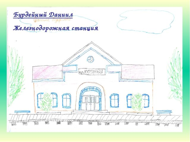 Бурдейный Даниил Железнодорожная станция