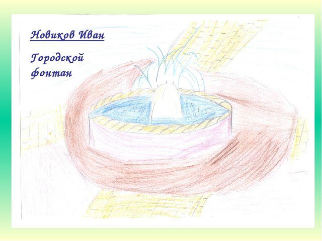 Новиков Иван Городской фонтан