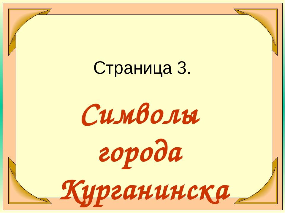 Страница 3. Символы города Курганинска