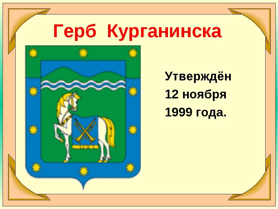 Герб Курганинска Утверждён 12 ноября 1999 года.