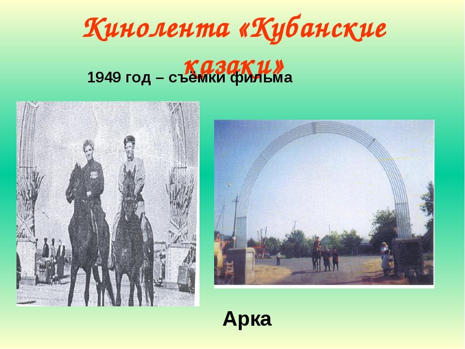 Кинолента «Кубанские казаки» Арка 1949 год – съёмки фильма