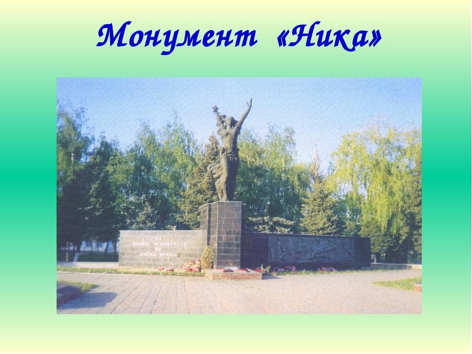 Монумент «Ника»