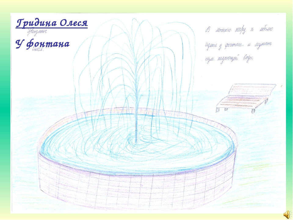 Гридина Олеся У фонтана